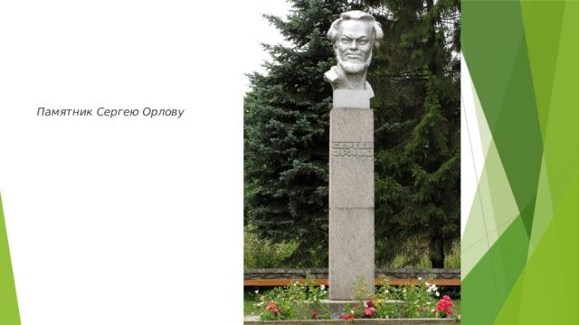 Памятник Сергею Орлову