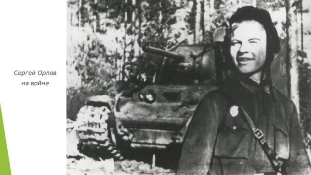 Сергей Орлов на войне