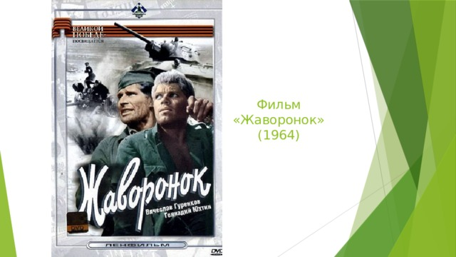 Фильм  «Жаворонок»  (1964)