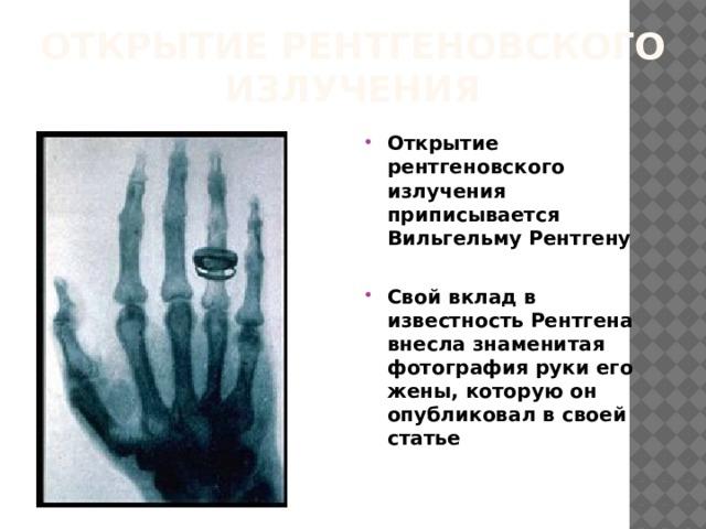 Открытие рентгеновского излучения  Открытие рентгеновского излучения приписывается Вильгельму Рентгену