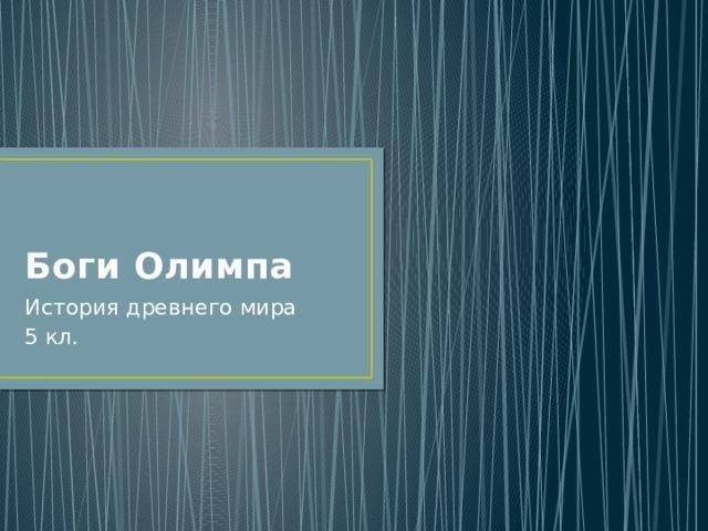 Боги Олимпа История древнего мира 5 кл.
