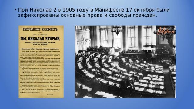 При Николае 2 в 1905 году в Манифесте 17 октября были зафиксированы основные права и свободы граждан.