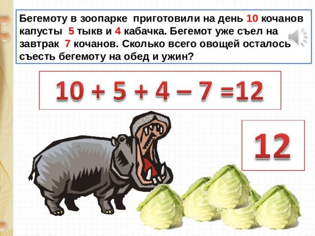 Бегемоту в зоопарке приготовили на день 10 кочанов капусты 5 тыкв и 4 кабачка. Бегемот уже съел на завтрак 7 кочанов. Сколько всего овощей осталось съесть бегемоту на обед и ужин?