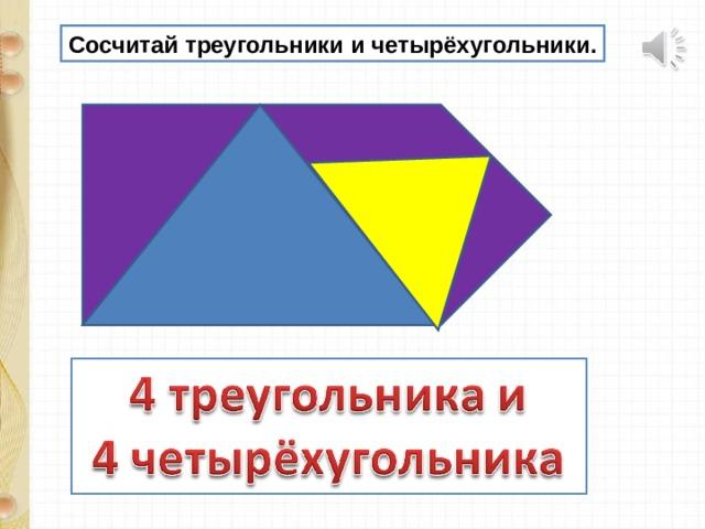 Сосчитай треугольники и четырёхугольники.