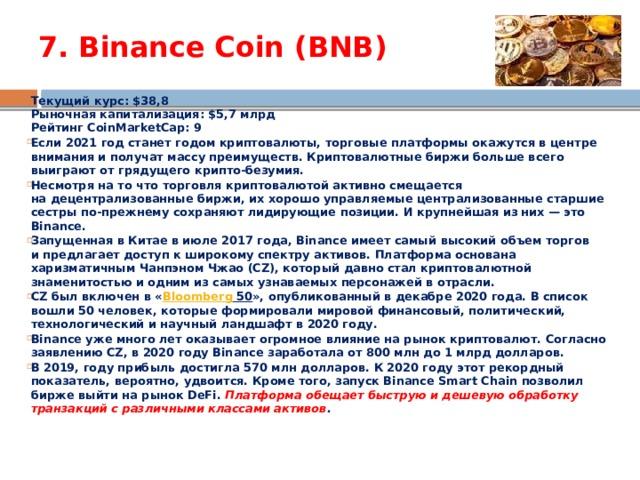 7. Binance Coin (BNB)