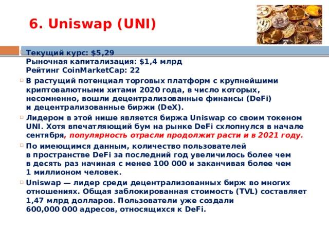 6. Uniswap (UNI)