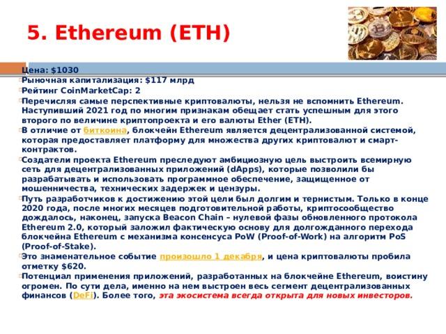 5. Ethereum (ETH)