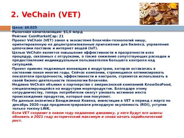 2. VeChain (VET)