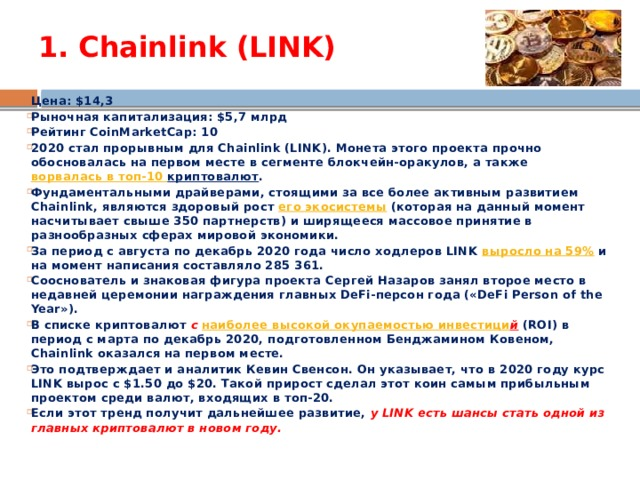 1. Chainlink (LINK)