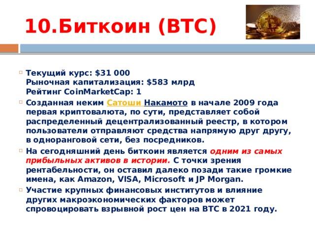 10.Биткоин (BTC)