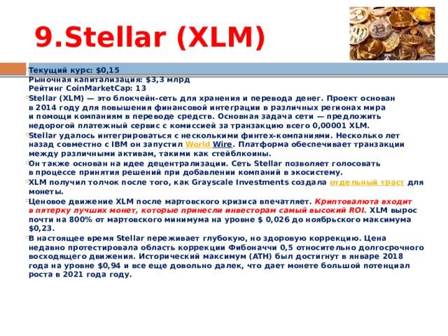 9.Stellar (XLM)