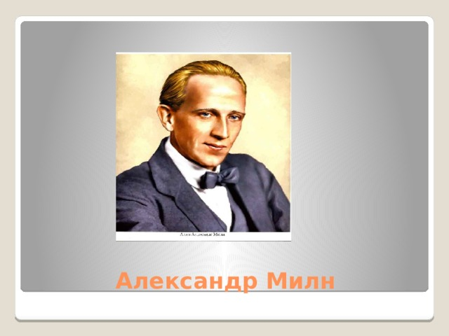 Александр Милн