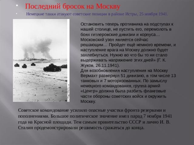 Последний бросок на Москву  Немецкие танки атакуют советские позиции в районе Истры, 25 ноября 1941.