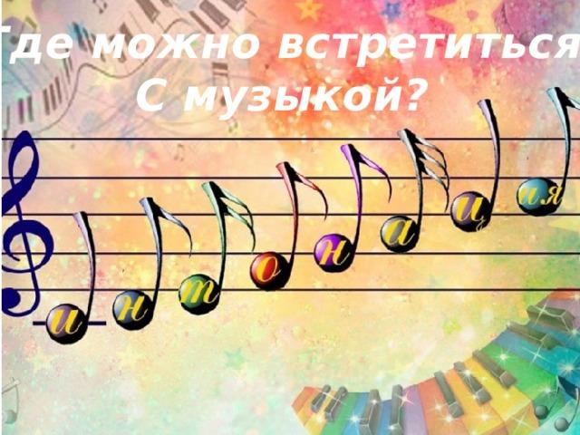 Где можно встретиться С музыкой?