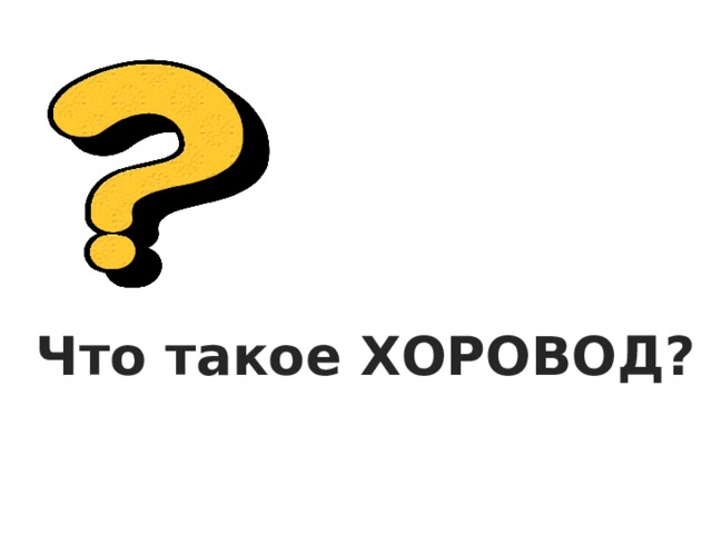 Что такое ХОРОВОД?