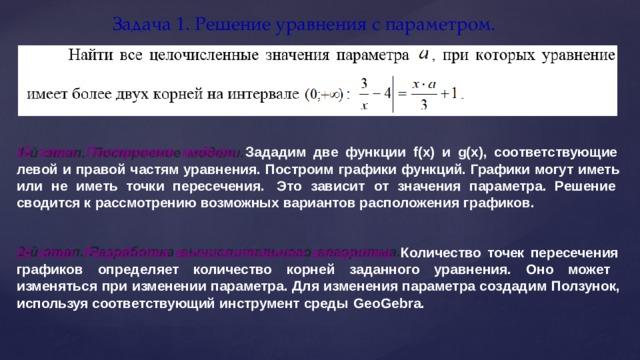 Задача 1. Решение уравнения с  параметром.
