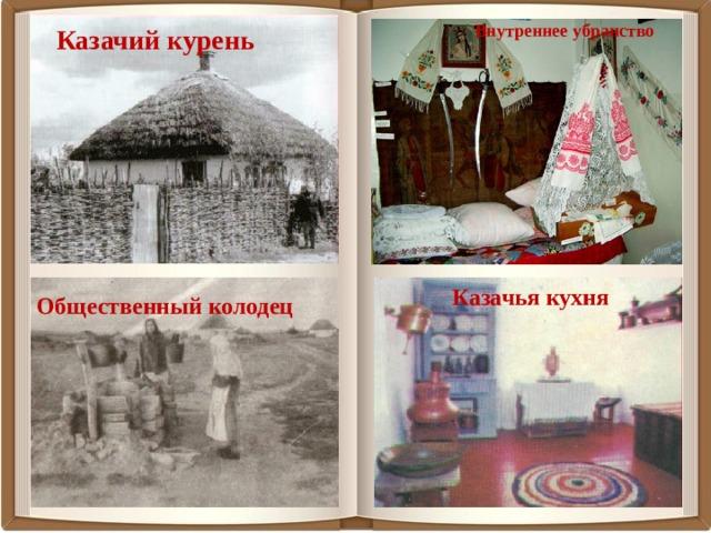 Внутреннее убранство Казачий курень Казачья кухня Общественный колодец