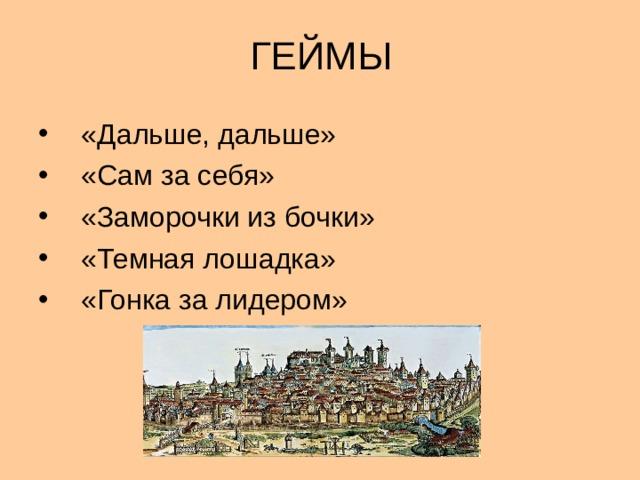 ГЕЙМЫ