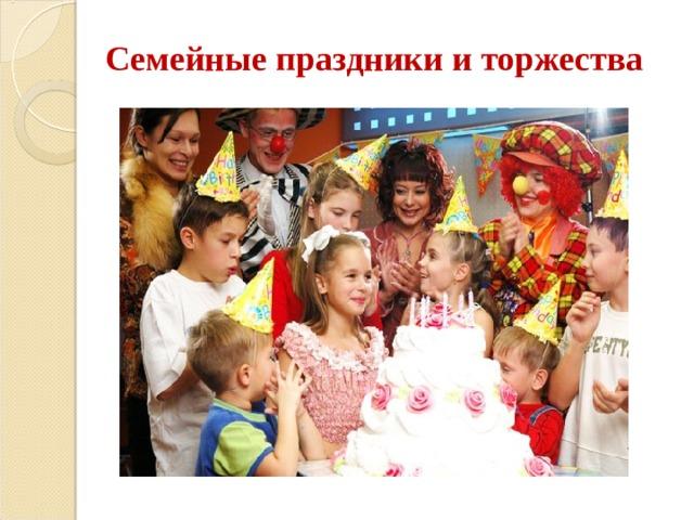 Семейные праздники и торжества