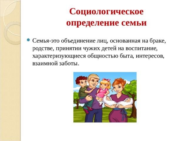 Социологическое  определение семьи