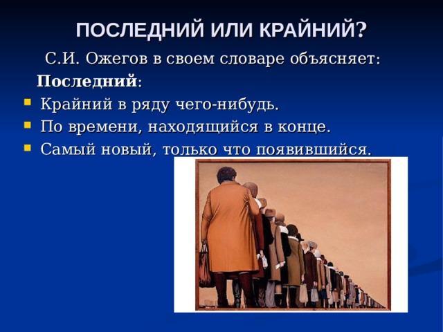 ПОСЛЕДНИЙ ИЛИ КРАЙНИЙ ?    С.И. Ожегов в своем словаре объясняет:  Последний :