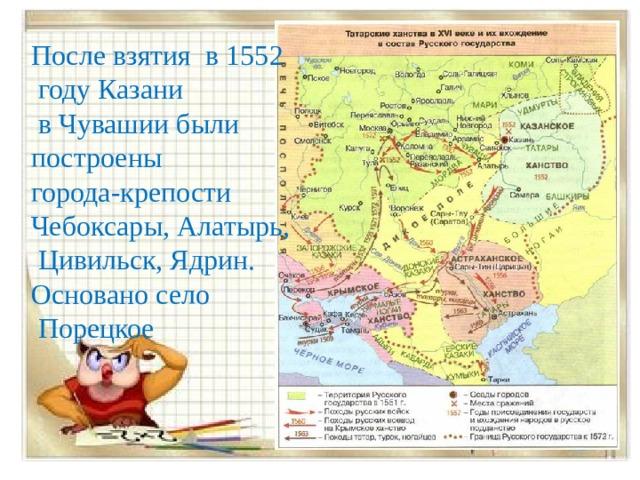 После взятия в 1552  году Казани  в Чувашии были построены города-крепости Чебоксары, Алатырь,  Цивильск, Ядрин. Основано село  Порецкое