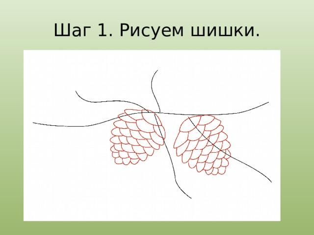 Шаг 1. Рисуем шишки.
