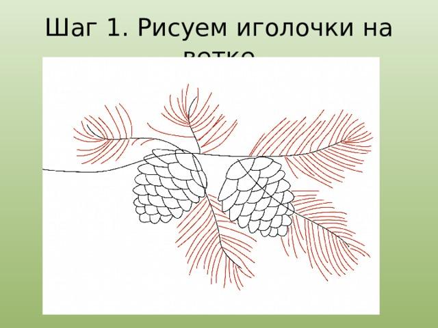 Шаг 1. Рисуем иголочки на ветке