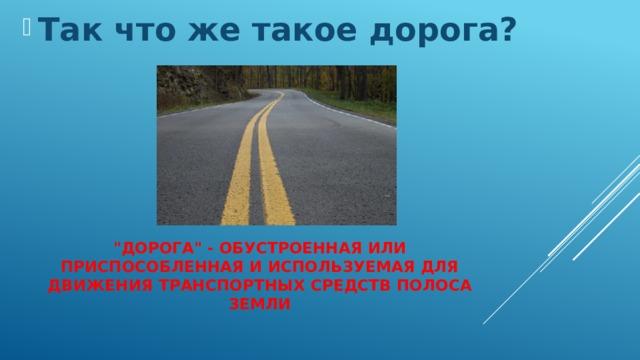 Так что же такое дорога?