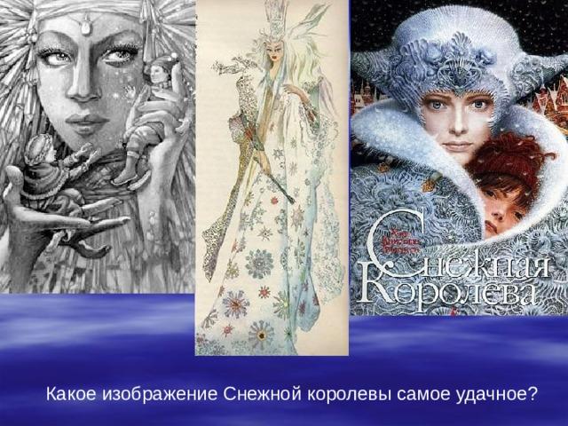 Какое изображение Снежной королевы самое удачное ?