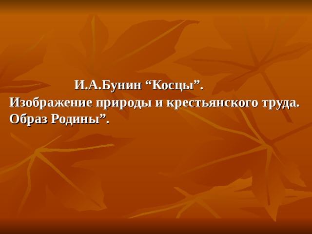 """И.А.Бунин """"Косцы"""". Изображение природы и крестьянского труда. Образ Родины""""."""