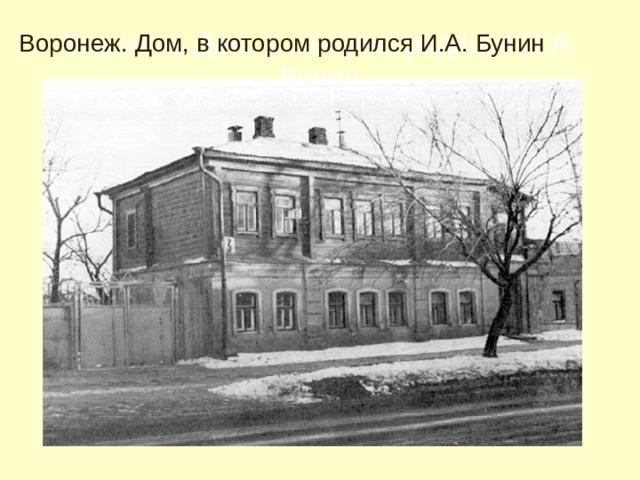 Воронеж. Дом, в котором родился И.А. Бунин Воронеж. Дом, в котором родился И.А. Бунин