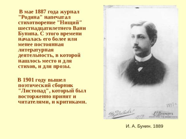 В мае 1887 года журнал