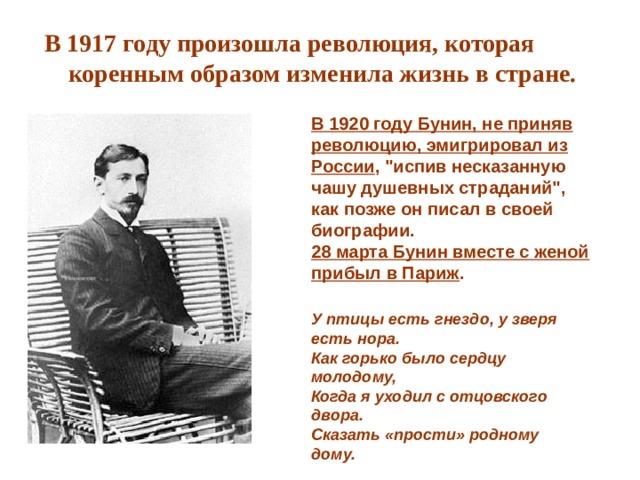 В 1917 году произошла революция, которая коренным образом изменила жизнь в стране. В 1920 году Бунин, не приняв революцию, эмигрировал из России ,