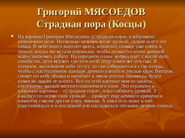 Григорий МЯСОЕДОВ  Страдная пора (Косцы)