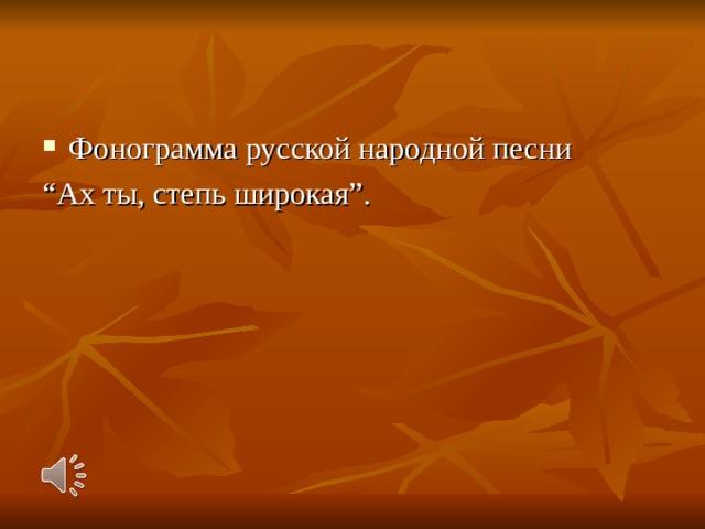 Фонограмма русской народной песни