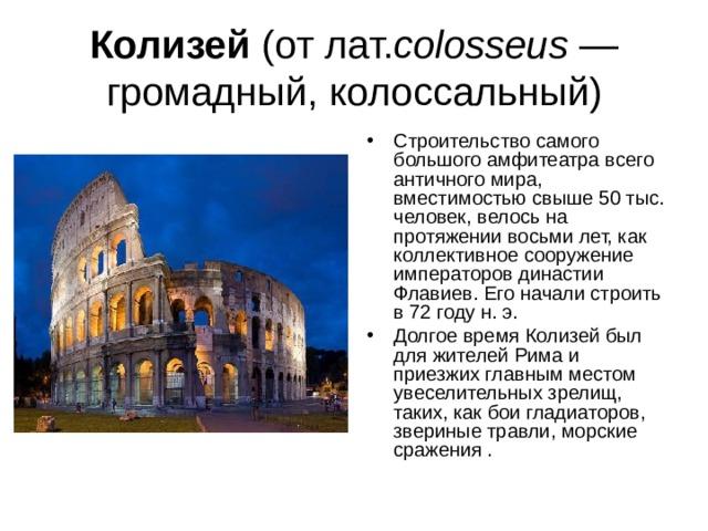 Колизей (отлат. colosseus — громадный, колоссальный)