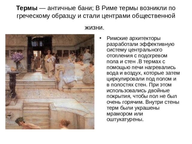 Термы — античные бани; ВРиметермы возникли по греческому образцу и стали центрами общественной жизни.