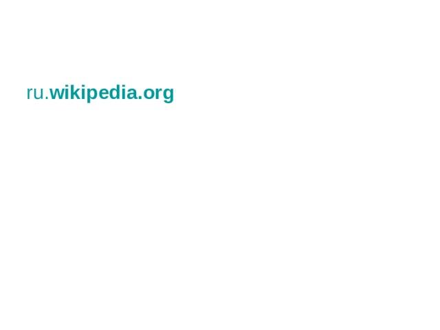 ru. wikipedia .org