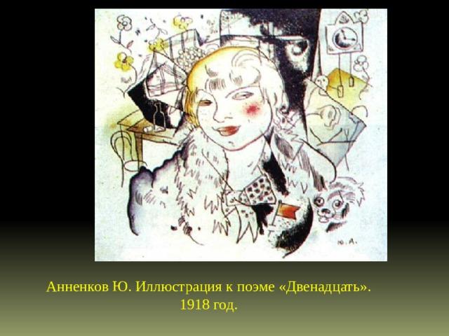 Анненков Ю. Иллюстрация к поэме «Двенадцать». 1918 год.