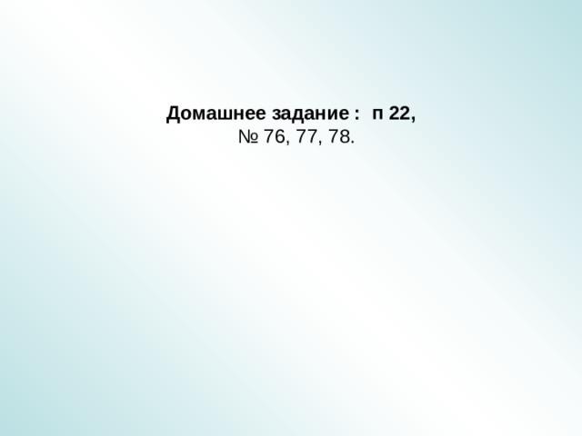 Домашнее задание : п 22,   № 76, 77, 78.