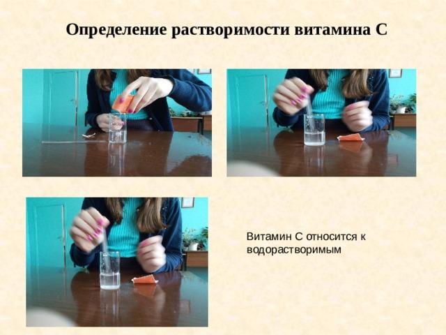 Определение растворимости витамина С Витамин С относится к водорастворимым