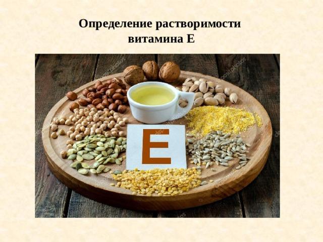 Определение растворимости  витамина Е