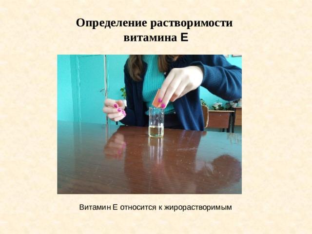 Определение растворимости  витамина Е Витамин Е относится к жирорастворимым