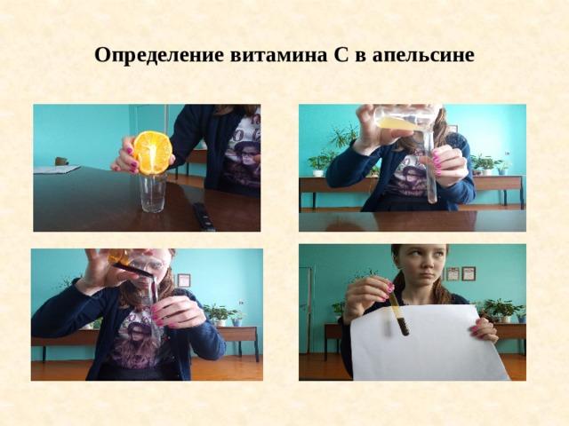 Определение витамина С в апельсине