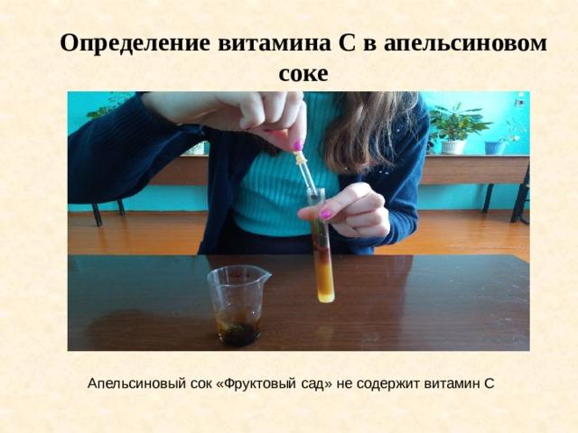 Определение витамина С в апельсиновом соке Апельсиновый сок «Фруктовый сад» не содержит витамин С