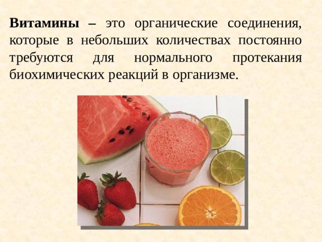 Витамины – это органические соединения, которые в небольших количествах постоянно требуются для нормального протекания биохимических реакций в организме.