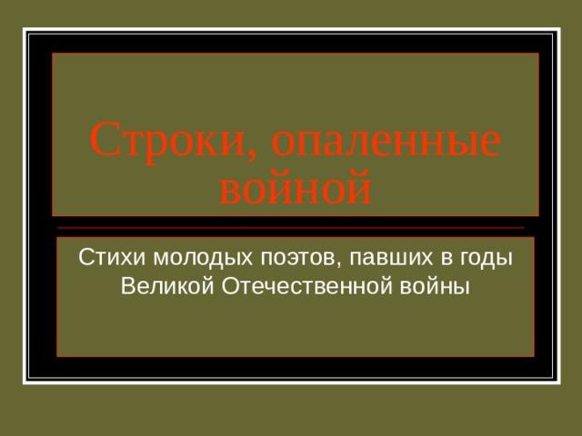 Строки, опаленные войной Стихи молодых поэтов, павших в годы Великой Отечественной войны