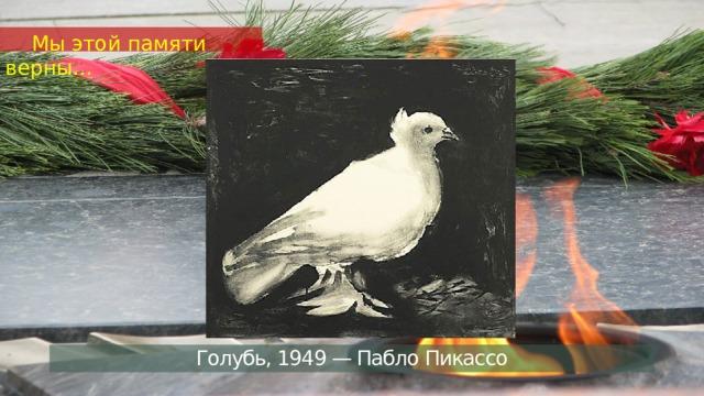 Мы этой памяти верны… Голубь, 1949 — Пабло Пикассо