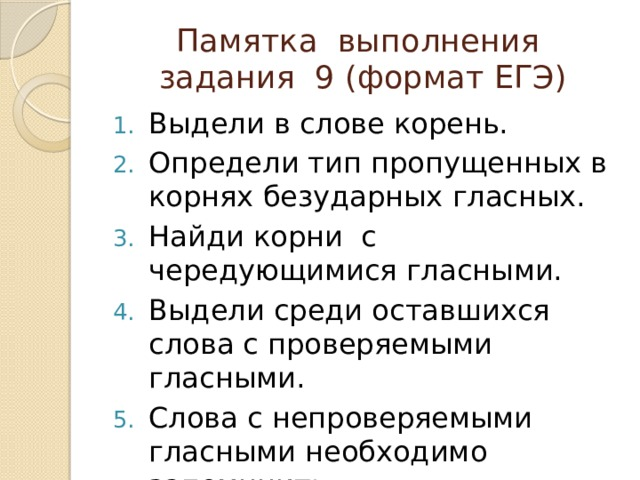 Памятка выполнения задания 9 (формат ЕГЭ)